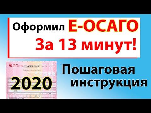 ОСАГО Онлайн 2020 (за 13 мин): 7 шагов к Оформление Полиса Е- ОСАГО