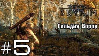 TES V: Skyrim - Гильдия Воров - Серия 5 (Смерть Мерсера)