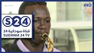 عزف مقطوعة موسيقية من عازف الساكسفون ابو هريرة حسن -  صباحات سودانية