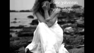 What's On Your Mind?   MADRUGADA   GREEK SUBS   By Tidal Wave