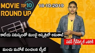 TOP 10 Movie News || Tollywood Morning Round-Up 18-10-2019 || Movie Mixture || i5 Network