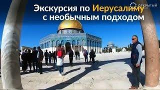 Необычная экскурсия по Иерусалиму