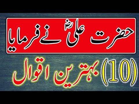 Hazrat Ali Quotes best hazrat ali RA quotes urdu with images