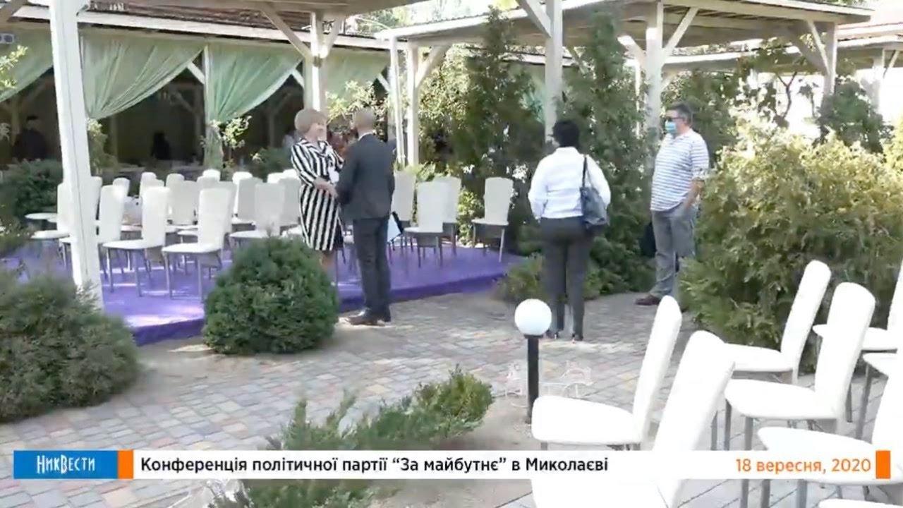 Конференция партии «За Майбутнє» в Николаеве