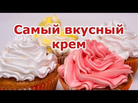 Белковый заварной крем. Рецепт крема для украшения торта