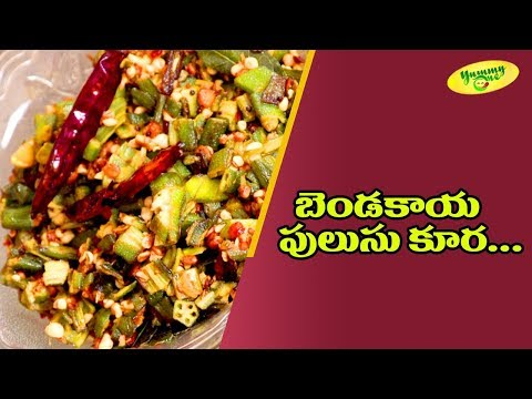 How to Make Bendakaya Pulusu Koora ( బెండకాయ పులుసు కూర ) | YummyOne