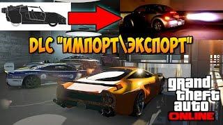 "GTA Online: DLC ""Импорт/Экспорт"" - ПОДРОБНОСТИ: РЕАКТИВНЫЙ СУПЕРКАР, МАШИНА-АМФИБИЯ & ДРУГОЕ !!!"