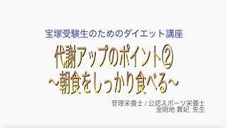 宝塚受験生のダイエット講座〜代謝アップのポイント②朝食をしっかり食べる〜のサムネイル