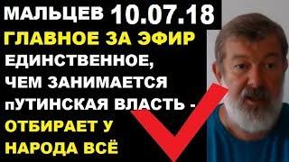 Мальцев 10.07.18 главное