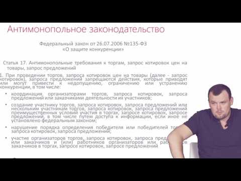 Антимонопольное законодательство 135 ФЗ