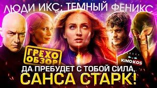 """Грехо-Обзор """"Люди Икс: Тёмный Феникс"""""""