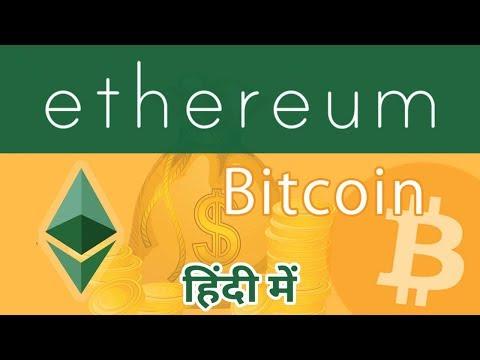 Bitcoin pinigai es