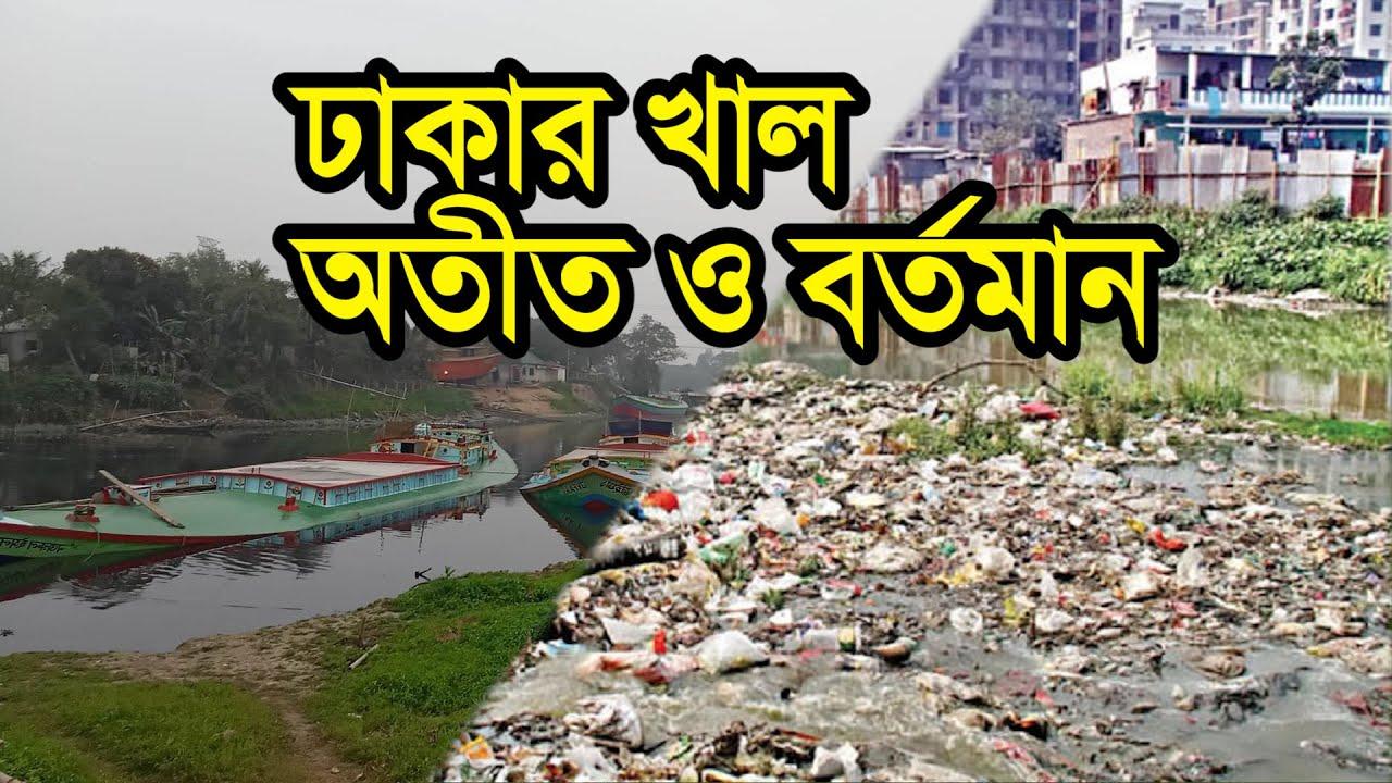যে খালের কারনেই ঢাকাকে মুঘলরা রাজধানী করেছিল সেই খাল আজ বিলুপ্তির শেষ প্রান্তে | Dhaka canal