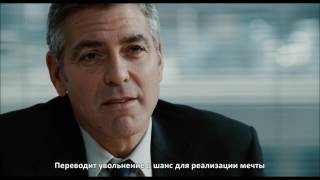 """Альтернативные Решения в Переговорах. Увольнение. """"Мне бы в небо"""" Фильм"""