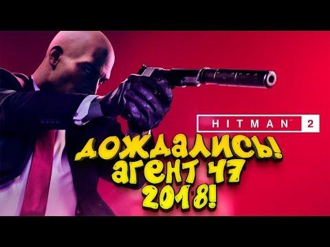 HITMAN 2 - ДОЖДАЛИСЬ! - АГЕНТ 47 В 2018!