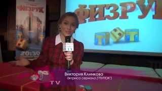 """Что будет во втором сезоне сериала """"Физрук"""""""