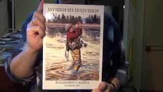 Книга по вязанию нахлыстовых мушек