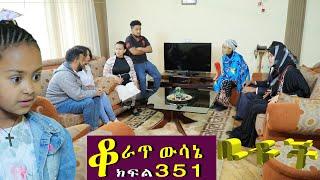 "Betoch   ""ቆራጥ ውሳኔ ""Comedy Ethiopian Series Drama Episode 351"