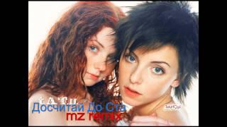 t.A.T.u. - Досчитай до ста/Doschitay Do Sta (MZ Remix)