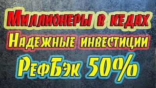 mvk.company - Миллионеры в кедах (РефБэк 50%)