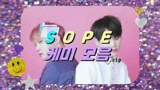 방탄소년단/슈가, 제이홉   BTS/SUGA, J-HOPE   솝 케미 모음.zip