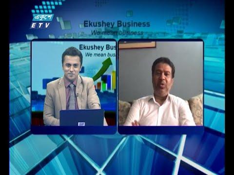 Ekushey Business || একুশে বিজনেস || আলোচক: গোলাম মোস্তফা , চেয়ারম্যান, দেশবন্ধু গ্রুপ || Part 03 || 02 July 2020 || ETV Business