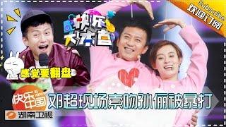 《快乐大本营》Happy Camp 20151219: Lovely Couple Deng Chao and Sun Li【Hunan TV Official 1080P】