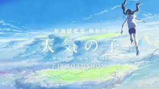 【歌詞付き】グランドエスケープ/feat.三浦透子/RADWIMPS