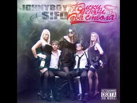 06. JOHNYBOY & SIFO - С днем рождения (п.у. V.S.V.)