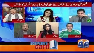 Hassan Nisar | Sangeen Gaddari Case ka Kiya Banyga?