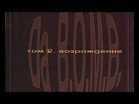 Da B.O.M.B - Том 2.  Возрождение (альбом).