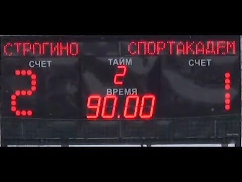 Строгино (мол.) - ФК Спортакадемклуб - 2:1 | Обзор