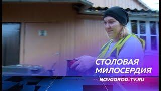 В Великом Новгороде открылась социальная столовая для малоимущих