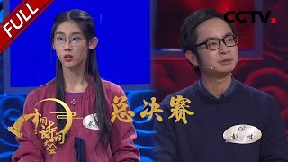 Chinese Poems Conference S2 20170207 Ep10 Final Champion: WU Defeats PENG   CCTV
