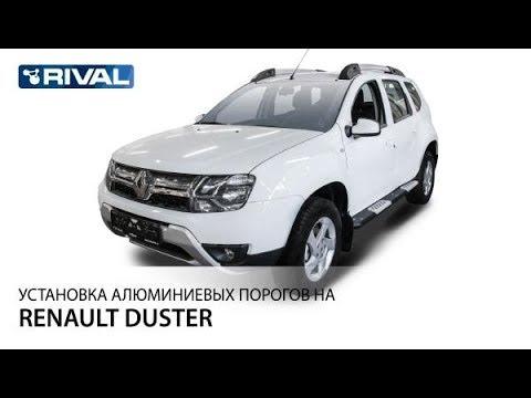 Установка порогов на Renault Duster - АВ-АКС.РУ