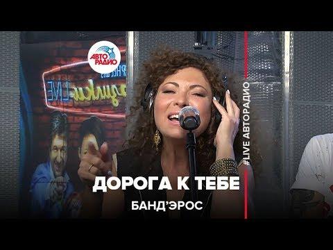 Банд'Эрос - Дорога К Тебе (LIVE @ Авторадио)