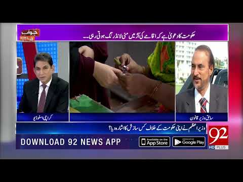 Jawab Chahye |Discussion on PM Khan statement about conspiracy by opposition parties | 12 Nov 2018 |