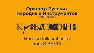 Оркестр русских народных инструментов Государственной филармонии Кузбасса