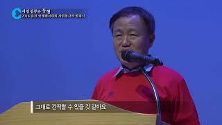 03 민선 7기 이재수 춘천시장 2018 춘천 국제레저대회 자원봉사자 발대식 참석