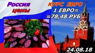 Россия:  Рост - ЦЕН  1 ЕВРО - 78,48 РУБ  Август 2018