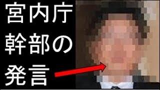 小室圭・眞子さまの今後への宮内庁幹部の発言に一同驚愕!!婚約内定会見から約1年の今
