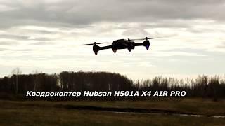 Квадрокоптер Hubsan H501A X4 AIR PRO