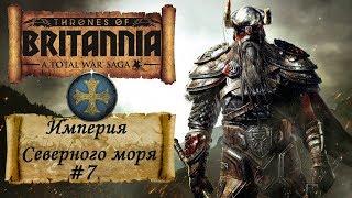 Total War Saga Thrones of Britannia. Часть 7. Империя Северного моря.