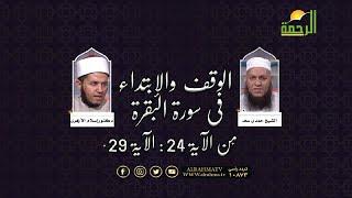 الوقف والإبتداء فى سورة البقرة من الاية 24 الى اللاية 29 مع الشيخ حمدى سعد ودكتور إسلام الأزهرى