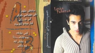 Ayman El Refaey _ Lessa Fakerna _ Composed By: Nader Nour (Year 2005)
