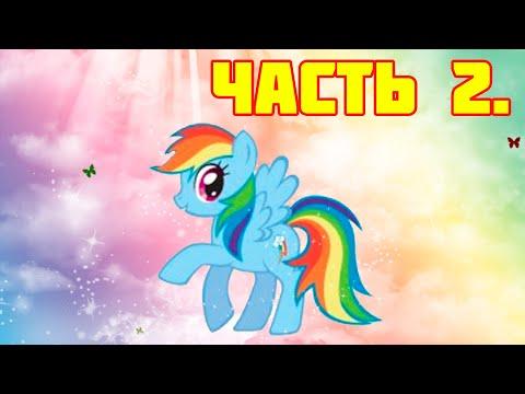 Часть 2. My Little Pony: Harmony Quest. Погоня за элементом. Diana Games TV