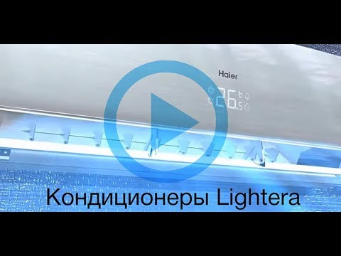 Кондиционер Haier HSU-09HNM03/R2(UKR) / HSU-09HUN103/R2(UKR) (Lightera) Video #1