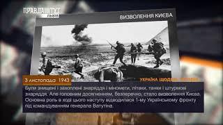 Україна щодня. Історія – 3 листопада