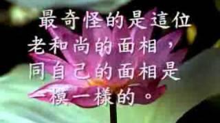 王陽明前生 (觀成法師之廣結善緣0408)