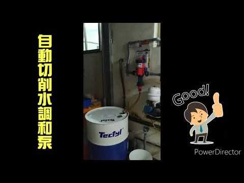 義大利油水自動混合泵(高雄客戶端實景)